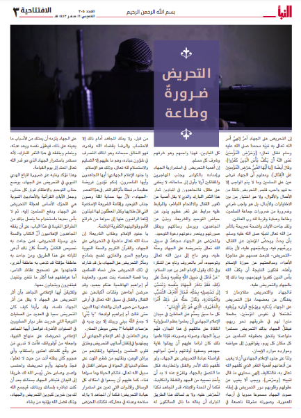 The main article calling for the promotion of jihad (Al-Naba' weekly, Telegram, September 23, 2021)